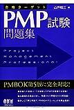 合格ターゲット PMP試験問題集