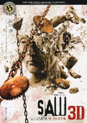 ソウ ザ・ファイナル--SAW 3D (角川ホラー文庫)の詳細を見る