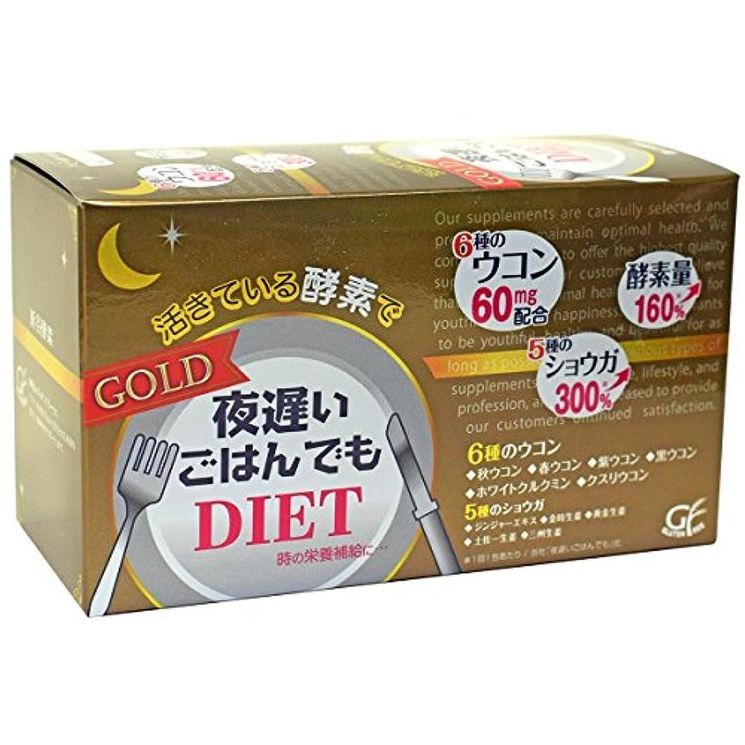 ごみ違うひどく新谷酵素 夜遅いごはんでも GOLD 30包入
