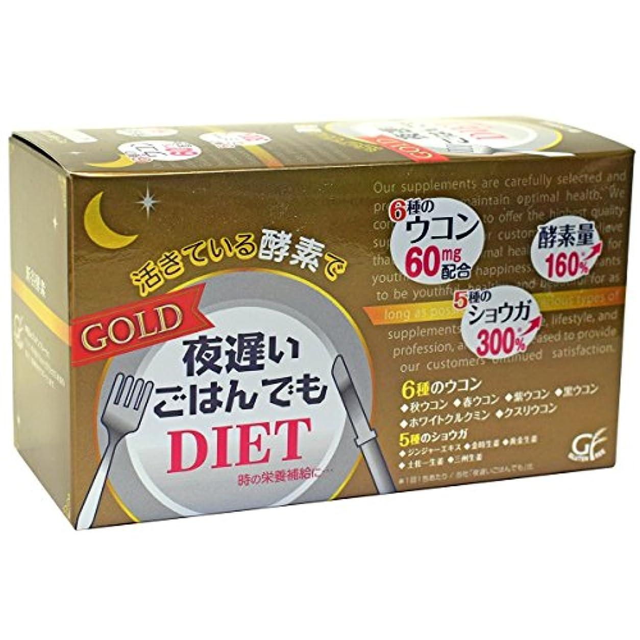 新谷酵素 夜遅いごはんでも GOLD 30包入