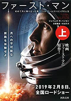 ファースト・マン 上: 初めて月に降り立った男、ニール・アームストロングの人生 (河出文庫 ハ 11-1)