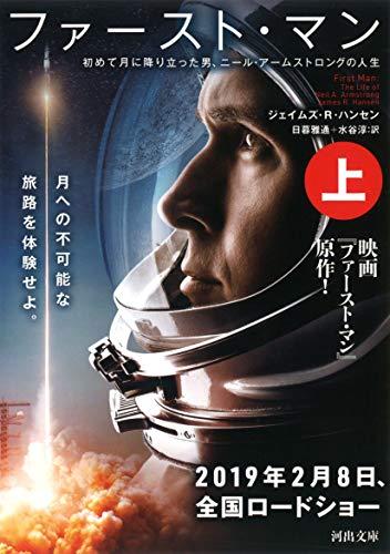 ファースト・マン 上: 初めて月に降り立った男、ニール・アームストロングの人生 (河出文庫)