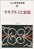 丸山亜季 歌曲集 IV オキクルミと悪魔 (丸山亜季歌曲集 4)