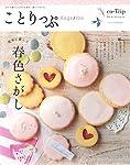 ことりっぷマガジン vol.4 2015 春 (旅行雑誌)