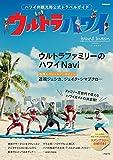 ハワイ州観光局公式トラベルガイド ウルトラハワイ (ぴあMOOK)
