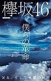 欅坂46 僕らの革命 (myway mook)