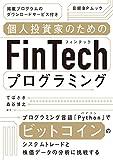 個人投資家のためのFinTechプログラミング 日経BPムック