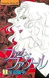 ★【100%ポイント還元】【Kindle本】ファム・ファタール(1) (BE・LOVEコミックス)が特価!