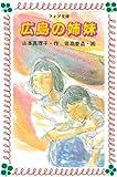 広島の姉妹 (フォア文庫)