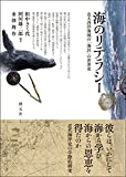 海のリテラシー:北大西洋海域の「海民」の世界史