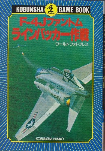 F‐4Jファントム ラインバッカー作戦 (光文社文庫)