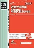 近畿大学附属和歌山高等学校 2019年度受験用 赤本 234 (高校別入試対策シリーズ)