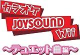 カラオケJOYSOUND Wii デュエット曲編(「専用USBマイク」×2本同梱)