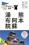 熊本・阿蘇・湯布院 (ブルーガイドてくてく歩き)