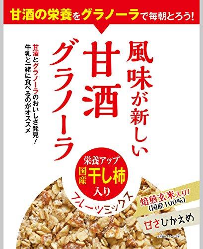 幸福米穀 甘酒グラノーラ 200g×3袋