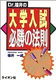 Dr.福井の大学入試必勝の法則