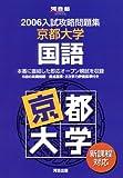 京都大学国語 (河合塾SERIES―2006入試攻略問題集)