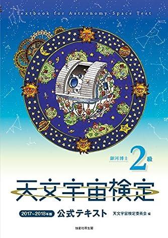 天文宇宙検定公式テキスト2級銀河博士 (2017年~2018年版)
