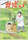 がばい―佐賀のがばいばあちゃん― 7 (ヤングジャンプコミックス) 画像