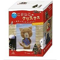 こま撮りえいが こまねこのクリスマス ~迷子になったプレゼント~DVD-BOX