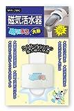 磁気活水器 「磁気まる大助」 MW-2980