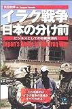 イラク戦争 日本の分け前 (ペーパーバックス)