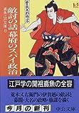 敵討の話 幕府のスパイ政治―鳶魚江戸文庫〈8〉 (中公文庫)