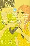 完璧☆彼氏彼女(2) (講談社コミックス別冊フレンド)