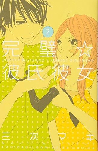 完璧☆彼氏彼女(2) (講談社コミックス別冊フレンド)の詳細を見る