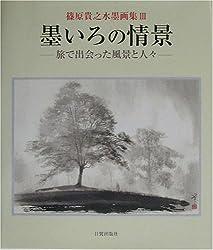 墨いろの情景―旅で出会った風景と人々 (篠原貴之水墨画集)