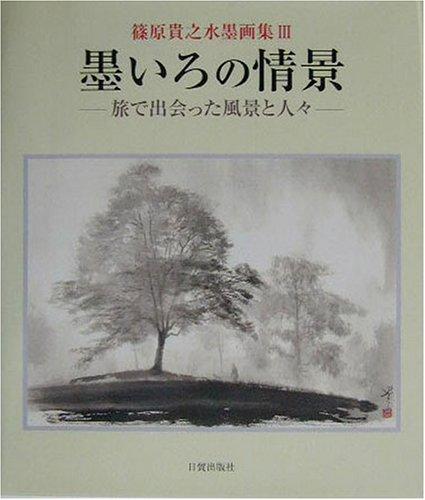 墨いろの情景—旅で出会った風景と人々 (篠原貴之水墨画集)