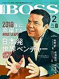 月刊BOSS_ゲッカンボス_2018年2月号[雑誌]
