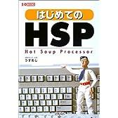 はじめてのHSP―プログラミング初心者も、らくらく入門! (I・O BOOKS)