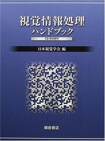 視覚情報処理ハンドブック
