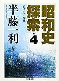 昭和史探索〈4〉一九二六‐四五 (ちくま文庫)