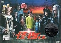 怪物くん DVD-BOX 初回生産限定版 大野智(嵐)
