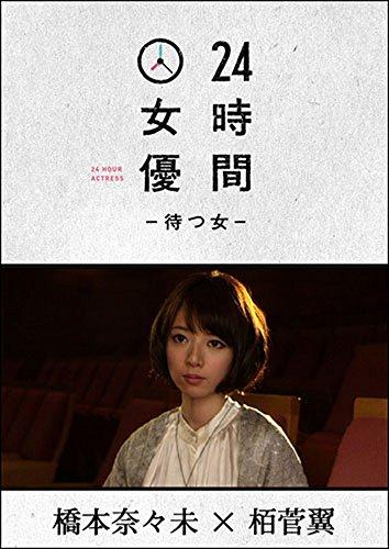 24時間女優-待つ女- ♯7 橋本奈々未 [DVD]