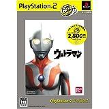 ウルトラマン PlayStation 2 The Best