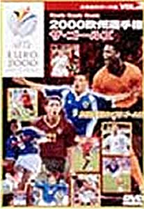 2000年ヨーロッパ選手権 ザ・ゴールズ [DVD]