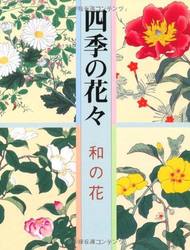 四季の花々―和の花