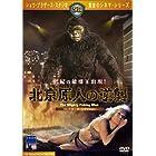 北京原人の逆襲  コレクターズ・エディション [DVD]