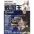 ビジュアル戦国王66号 (週刊ビジュアル戦国王)