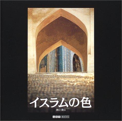 イスラムの色 (ARTBOXギャラリーシリーズ)の詳細を見る