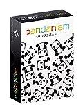 pandanism -パンダニズム-
