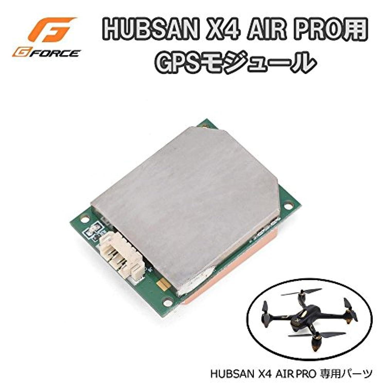 G-FORCE ジーフォース HUBSAN X4 AIR PRO用 GPSモジュール GH579
