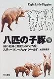 八匹の子豚―種の絶滅と進化をめぐる省察 (下)