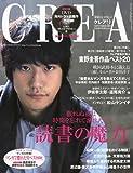 CREA (クレア) 2009年 09月号 [雑誌]