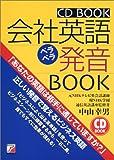 CDB会社英語ペラペラ発音BOOK (アスカカルチャー)