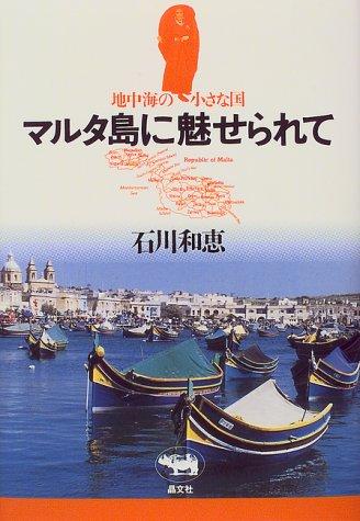マルタ島に魅せられて―地中海の小さな国の詳細を見る