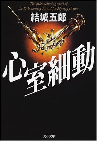心室細動 (文春文庫)